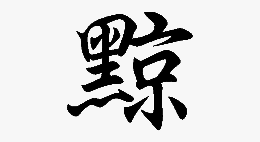 Kanji Tattoos Clipart Boy.