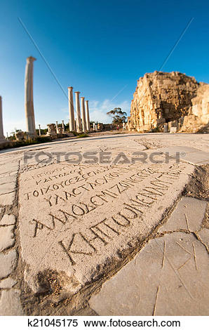 Stock Image of Ancient Greek inscription. Salamis Ruins. Famagusta.