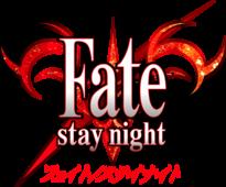 Fate Stay Night logo.