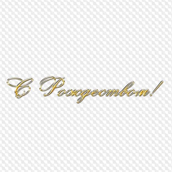 Feliz navidad Inscripciones PNG sobre fondo transparente.