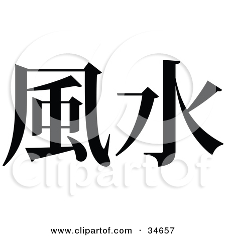 Clipart Illustration of a Black Chinese Symbol Meaning Feng Shui.