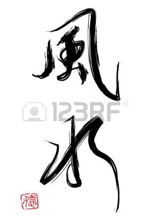 2,325 Feng Shui Stock Vector Illustration And Royalty Free Feng.