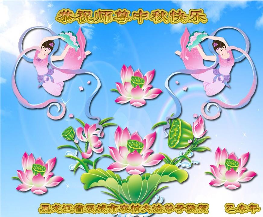 Falun Dafa Practitioners from the Chinese Countryside Respectfully.