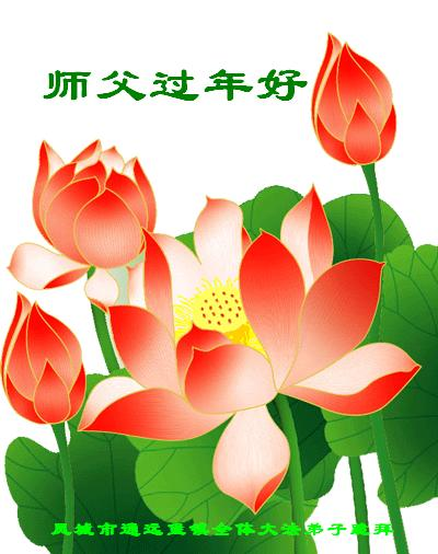 Falun Dafa Practitioners in China Wish Revered Master a Happy.