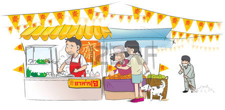 831 Vegetarian Festival Stock Illustrations, Cliparts And Royalty.
