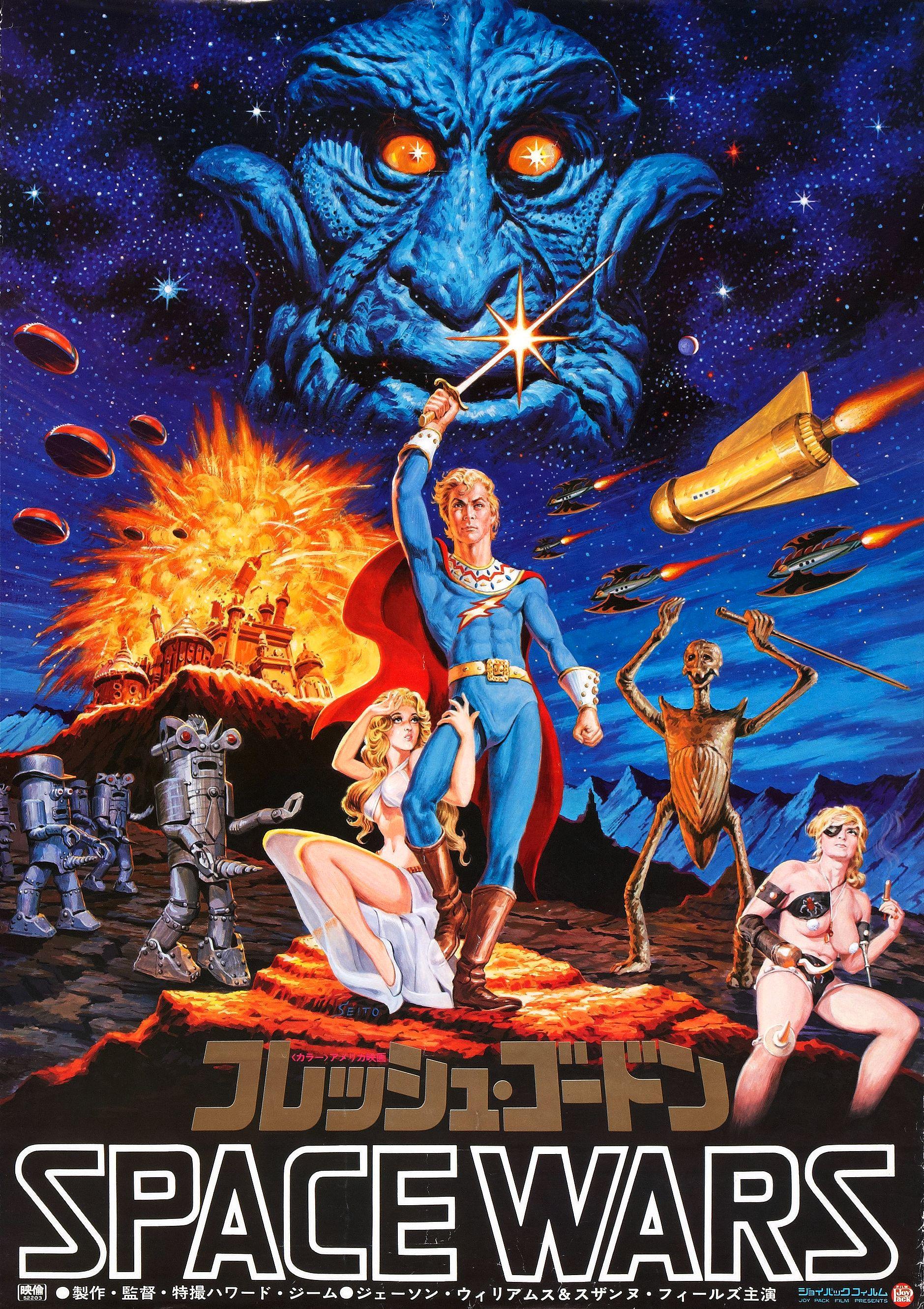 Poster for Flesh Gordon (1974, USA).