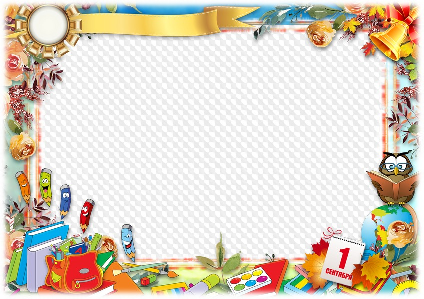 School, PNG photo frame, PSD template. Transparent PNG Frame, PSD.