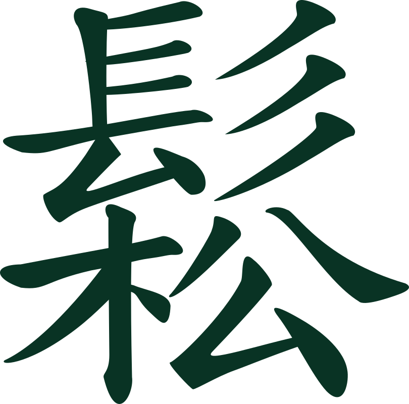 Chinese language clipart clipart images gallery for free download.