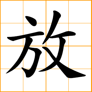 Chinese symbol: 放, release, let go, liberate, set free.