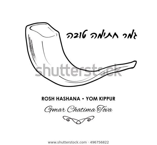Yom Kippur Yom Kippurim Yom Kippur Stock Vector (Royalty Free) 496756822.