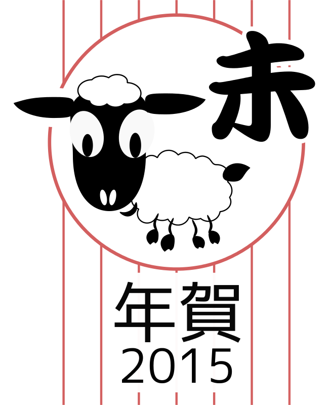 Free Clipart: Chinese zodiac sheep.
