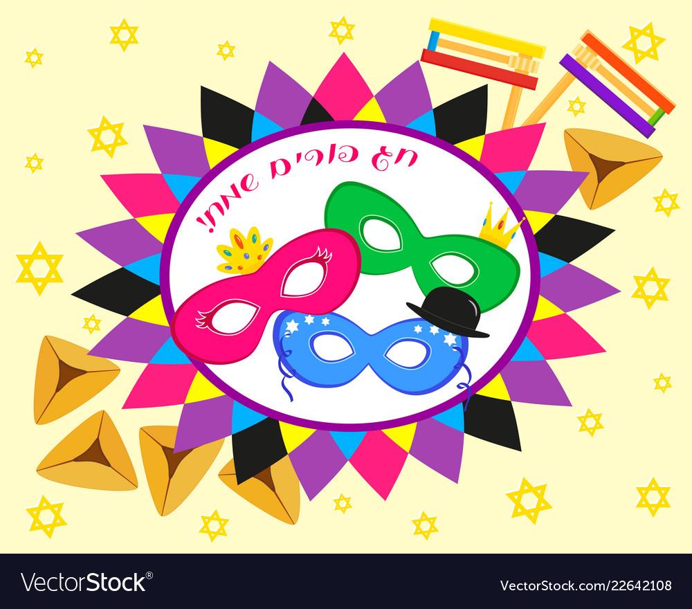 Jewish holiday of purim.