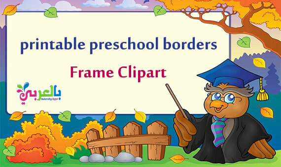 Free printable preschool borders and frames.