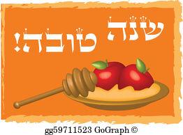 Rosh Hashanah Clip Art.