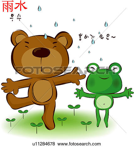 Stock Illustration of wet, umbrella, frog, bear, rain, rainy.