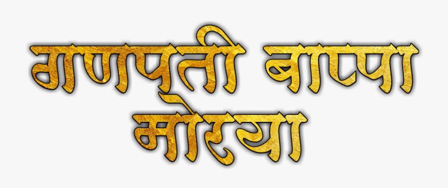 Ganesh Utsav, Background Designs, Banner Design, Ganpati.