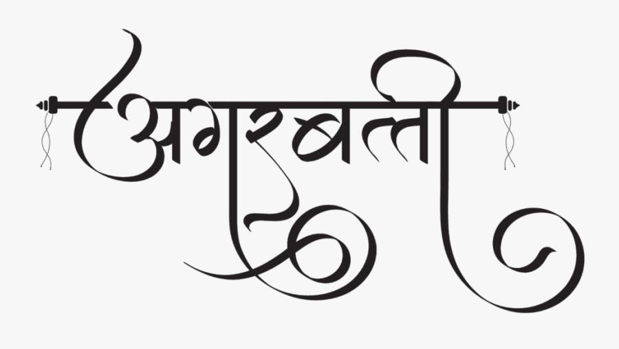 Agarbatti Brand Logo.