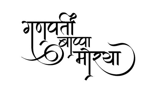 Newhindifont.in: Ganpati bappa morya logo in hindi font in.