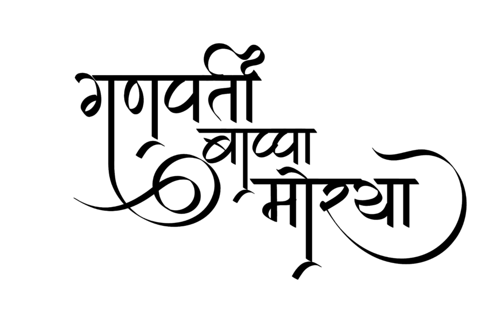 Ganpati bappa morya logo in hindi.