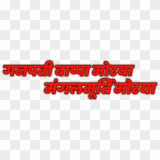Free Ganpati Bappa Morya Text Png Transparent Images.