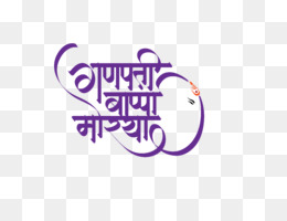 Ganesha Calligraphy free download.