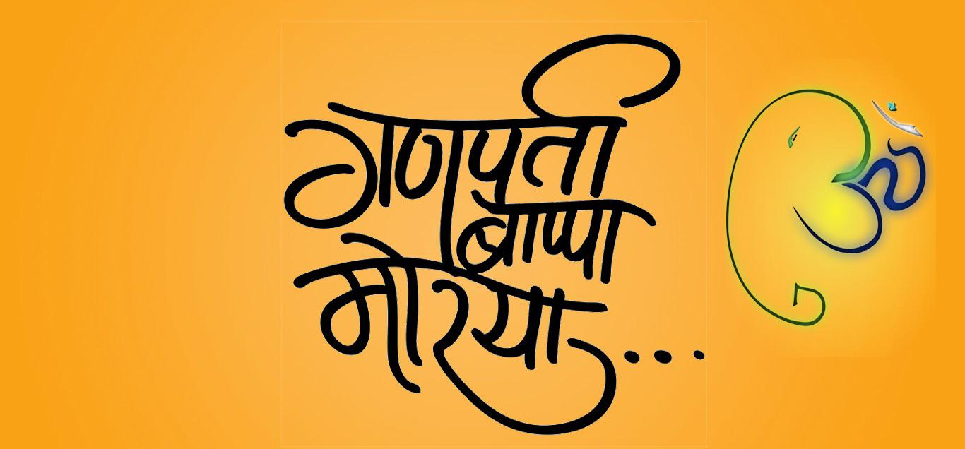 Ganpati bappa Logos.