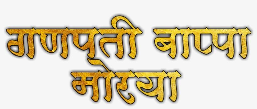 Ganpati Bappa PNG & Download Transparent Ganpati Bappa PNG Images.