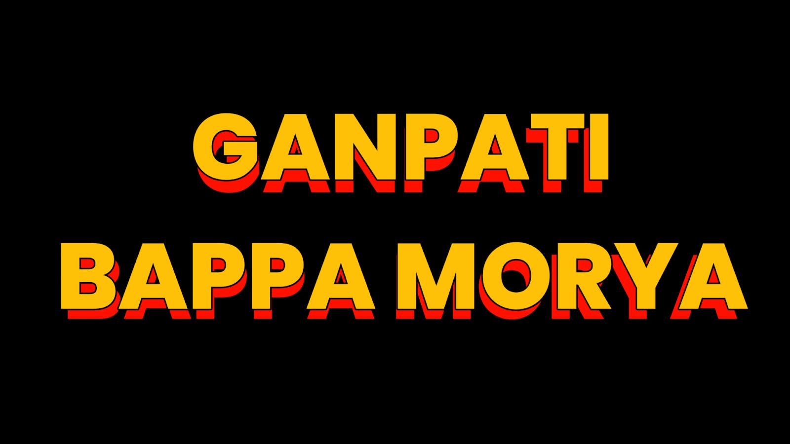 Ganpati Bappa Morya Text Png , (+) Pictures.