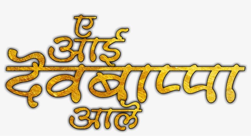 Com Ganpati Bappa Text Png.