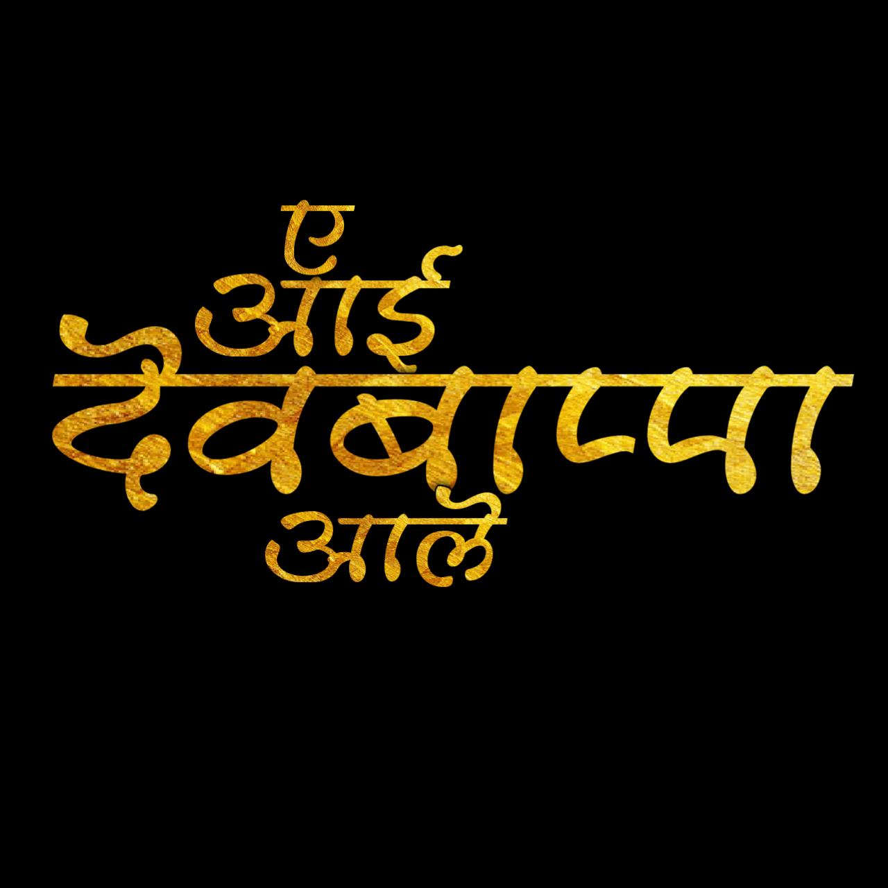 Ganesh Chaturthi png.