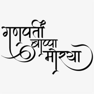 Ganpati Bappa Morya Logo.