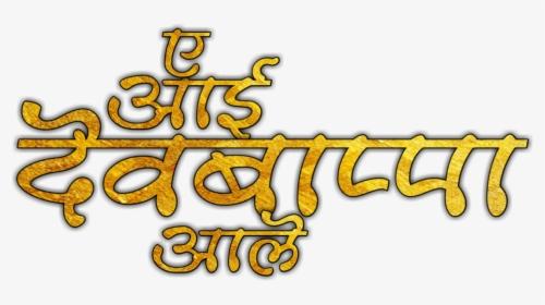 Ganpati Bappa PNG Images, Free Transparent Ganpati Bappa.