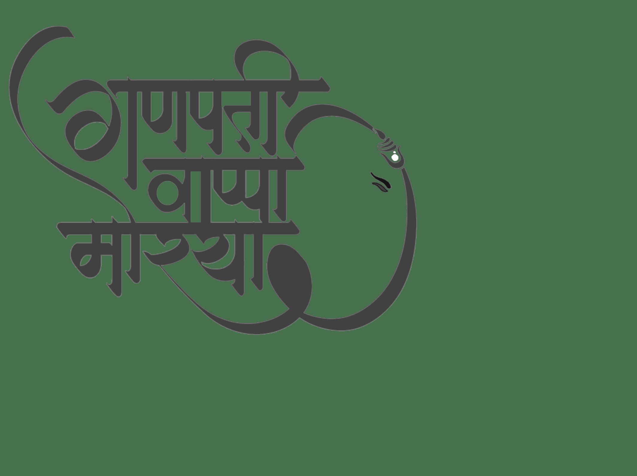 Ganpati Bappa Morya Logo Png , (+) Png Group.