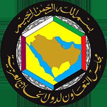 الأمانة العامة لمجلس التعاون لدول الخليج العربية.