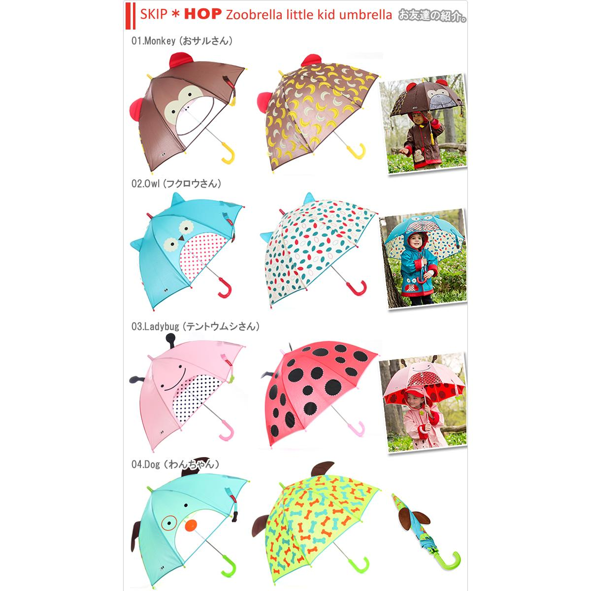Skip Hop ZOOBRELLA Little Kid Umbrella 100%Authentic/Genuine.