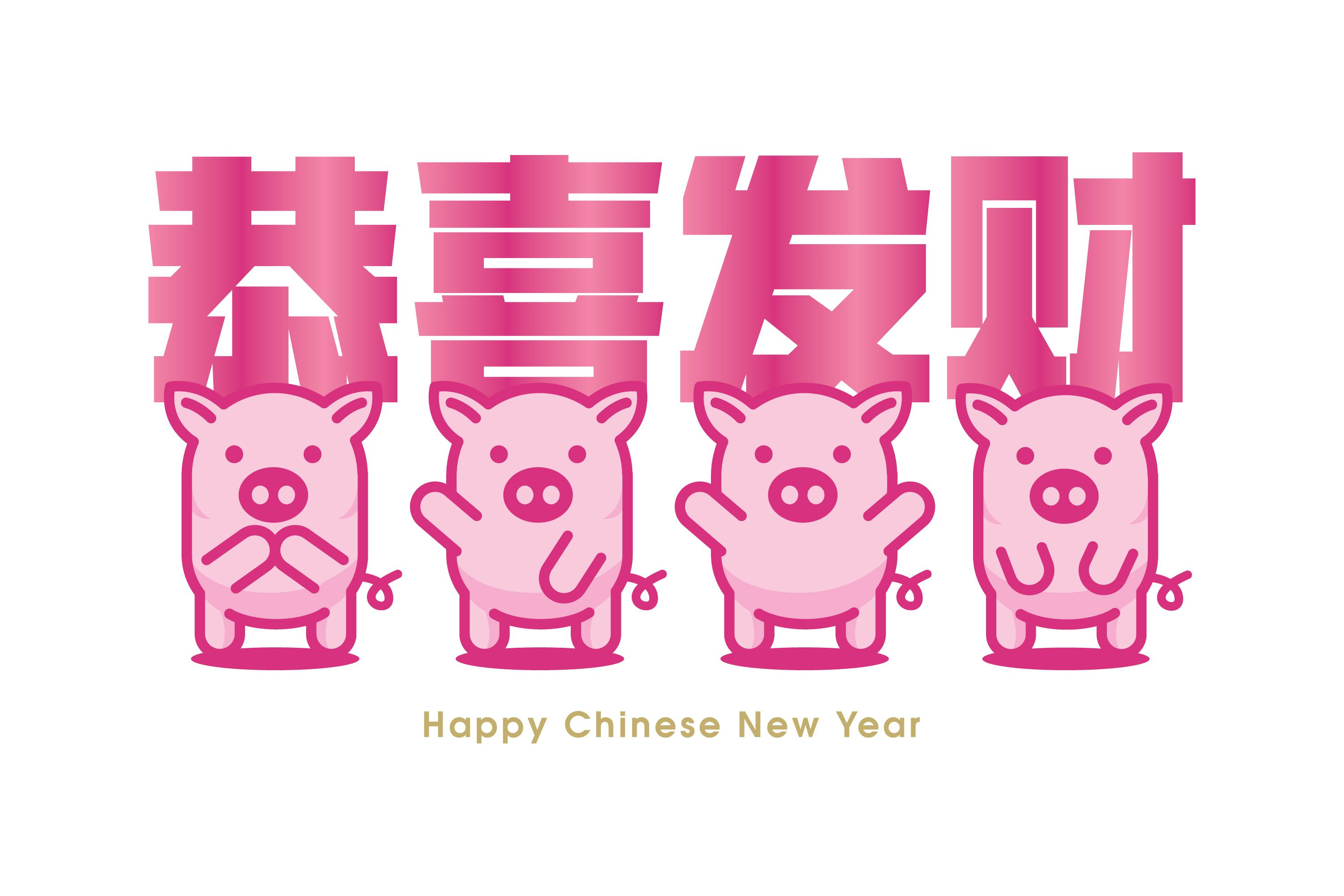 Pin on Chinese New Year graphic.