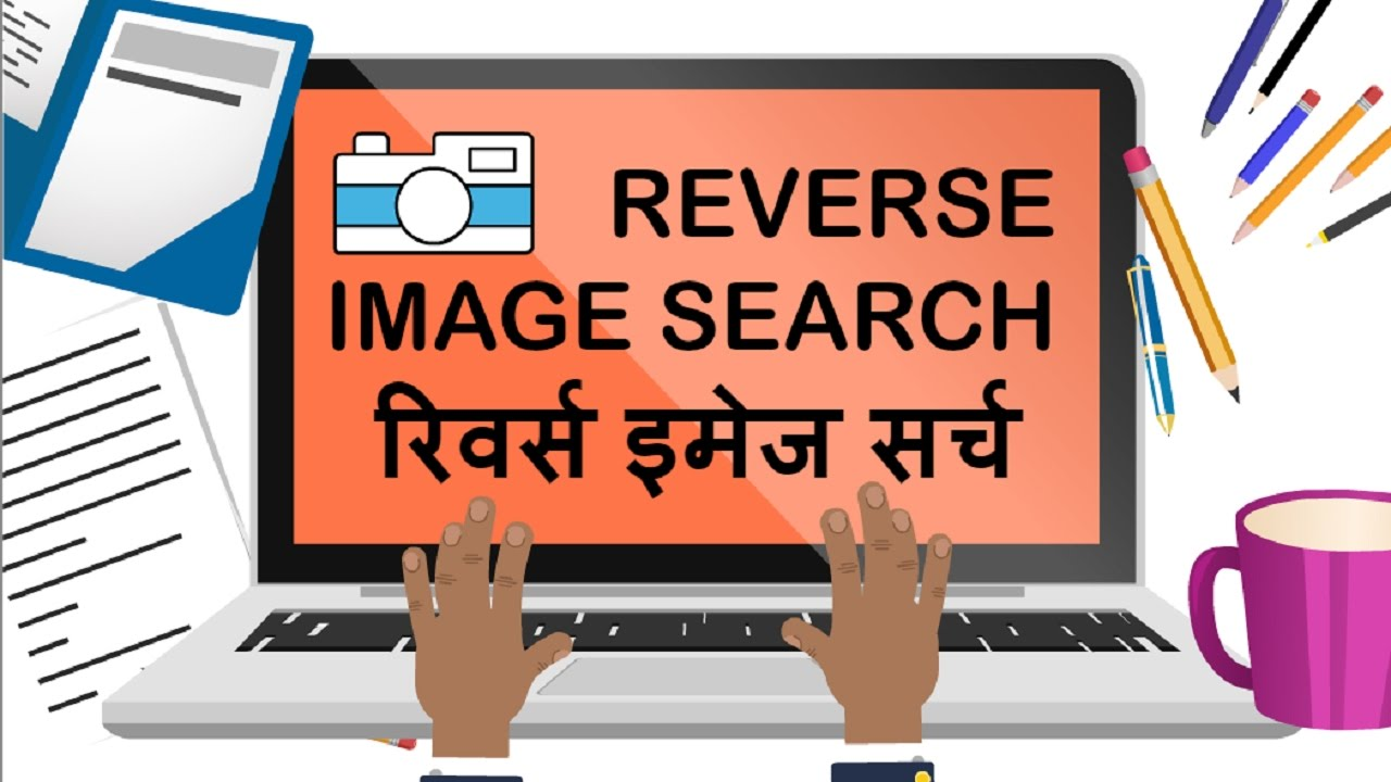 Search by Image kya hai? Google Reverse Image Search seekhiye.