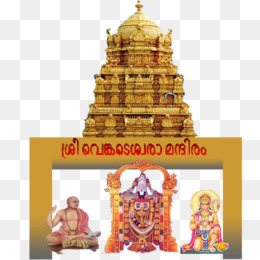Gopuram PNG and Gopuram Transparent Clipart Free Download..