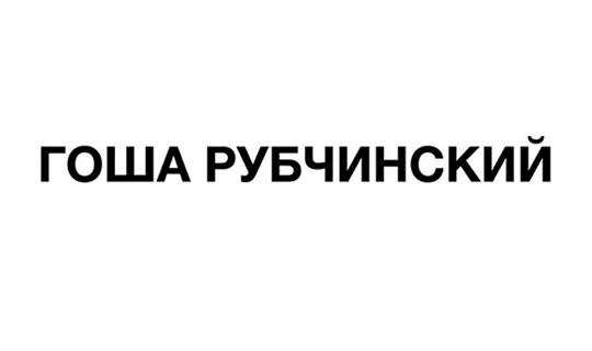 Gosha rubchinskiy Logos.