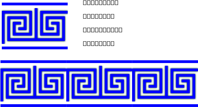 This Free Clip Arts Design Of Greek Key T Shape/4 Turns/meander.
