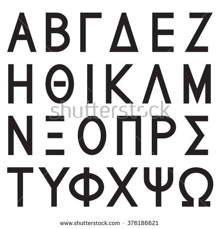 Greek Alphabet Stock Images, Royalty.