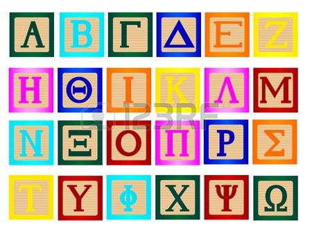 greek alphabet letters clipart.