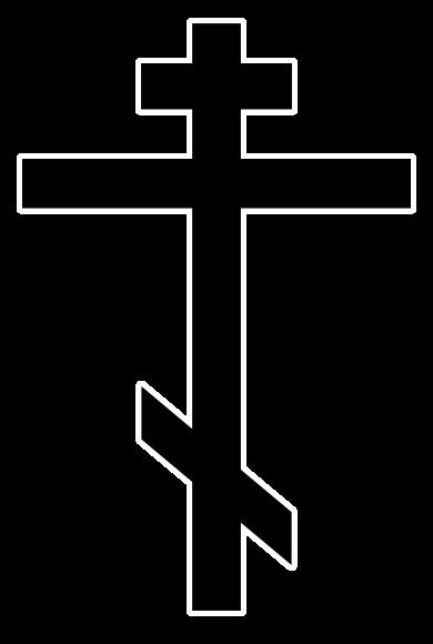 Orthodox cross clipart.