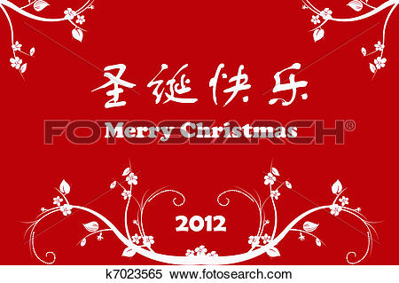 Clipart of Merry Christmas k7023565.