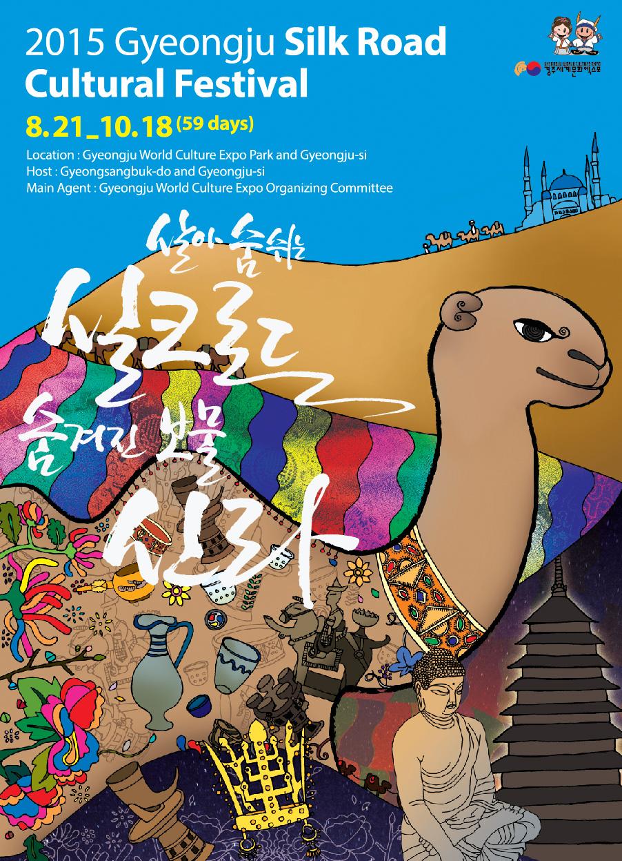 Gyeongju Silk Road Cultural Festival 2015.