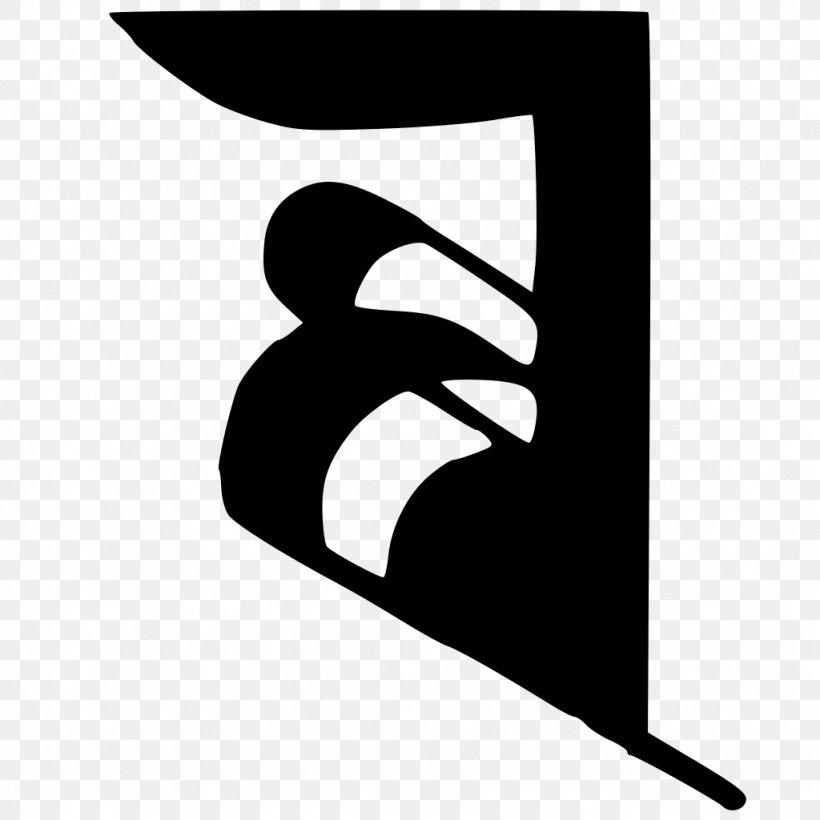 H&M Line White Logo Clip Art, PNG, 1024x1024px, White, Black.