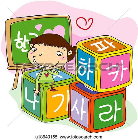 Clip Art of elementary school student, national language, study.