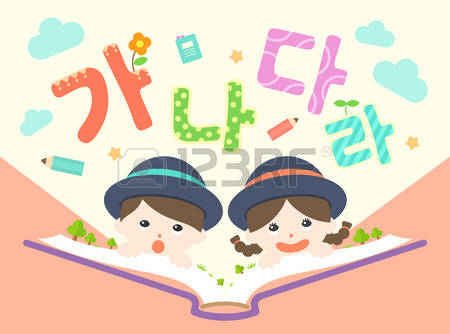 298 Hangul Stock Illustrations, Cliparts And Royalty Free Hangul.