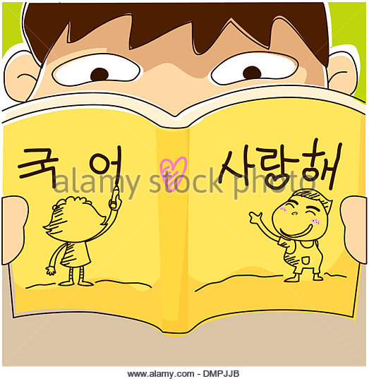 Hangul Book Stock Photos & Hangul Book Stock Images.
