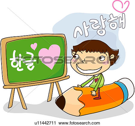 Clipart of elementary school student, pencil, national language.